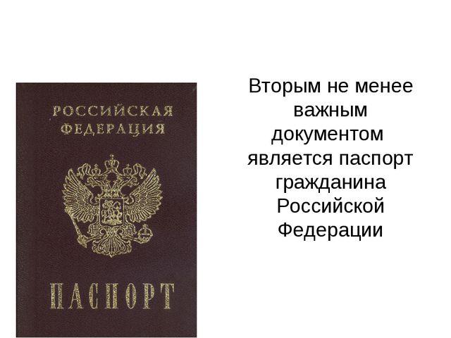 Вторым не менее важным документом является паспорт гражданина Российской Феде...