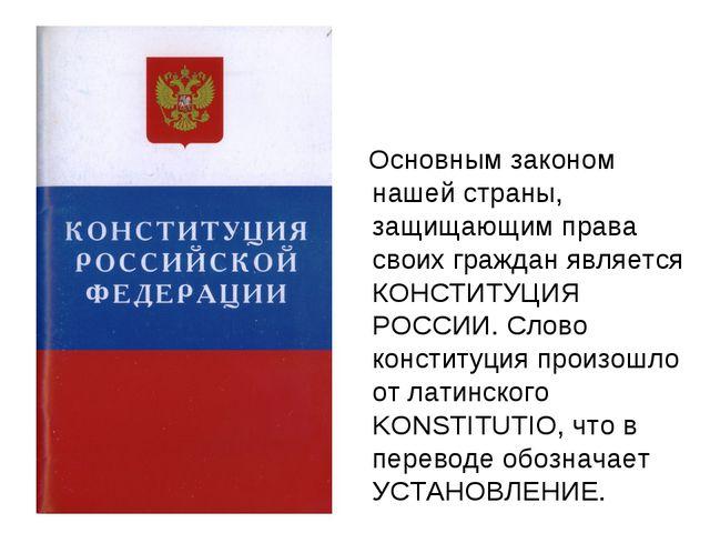 Основным законом нашей страны, защищающим права своих граждан является КОНСТ...