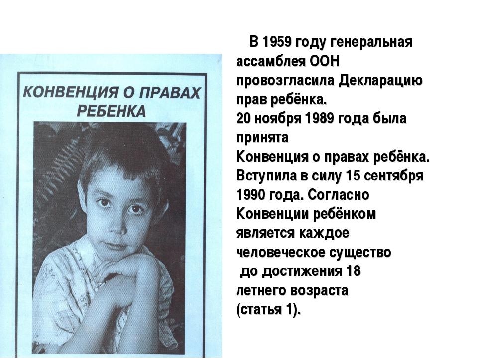 В 1959 году генеральная ассамблея ООН провозгласила Декларацию прав ребёнка....