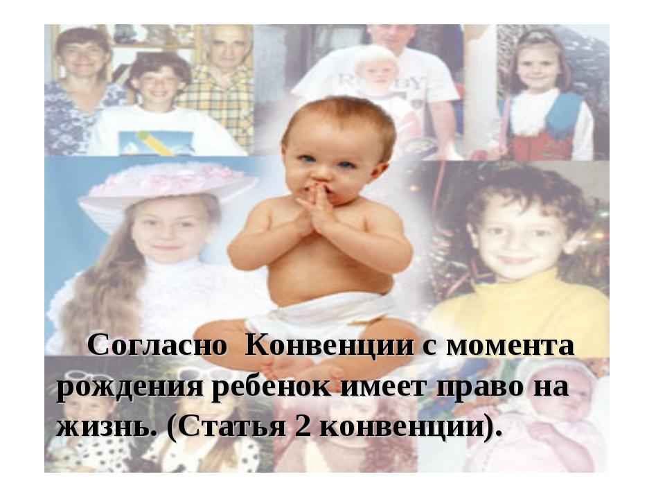 Согласно Конвенции с момента рождения ребенок имеет право на жизнь. (Статья...
