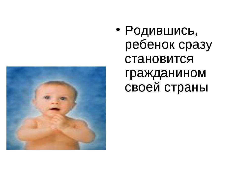 Родившись, ребенок сразу становится гражданином своей страны
