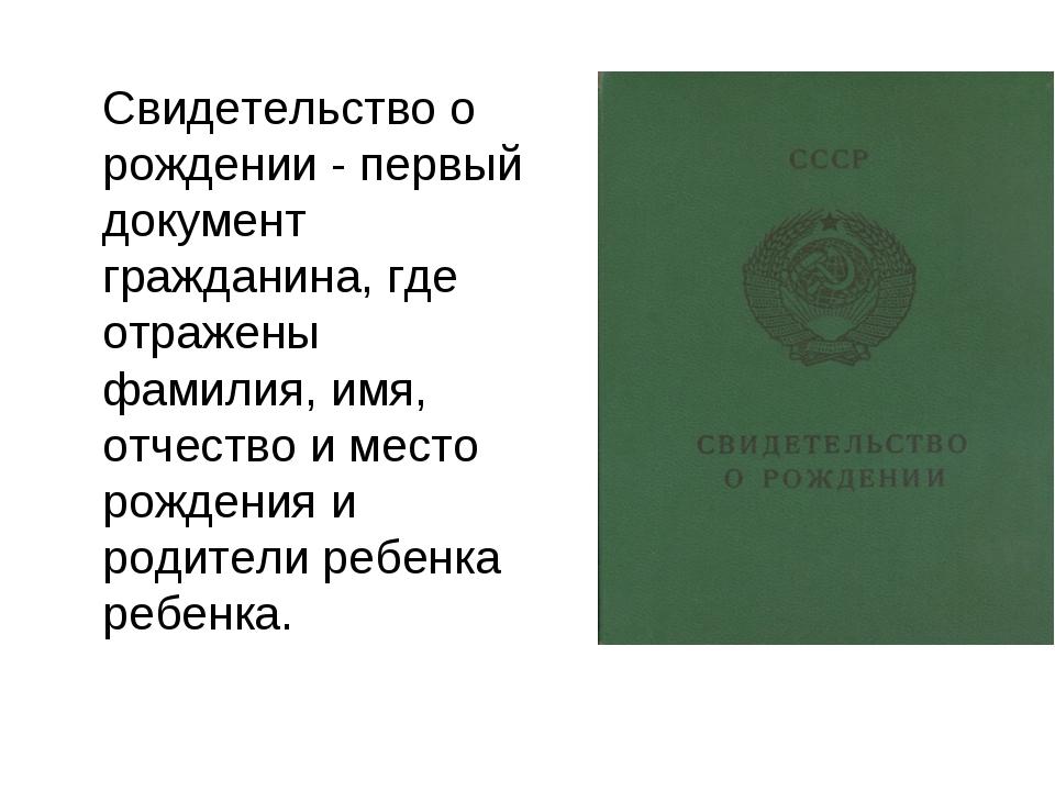 Свидетельство о рождении - первый документ гражданина, где отражены фамилия,...