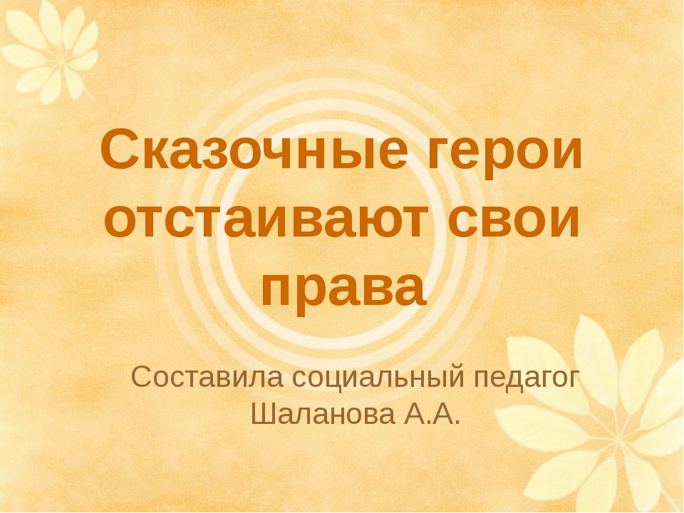 Сказочные герои отстаивают свои права Составила социальный педагог Шаланова А...
