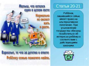 Статья 20-21 Ребёнок, лишившийся семьи, имеет право на альтернативное попечен