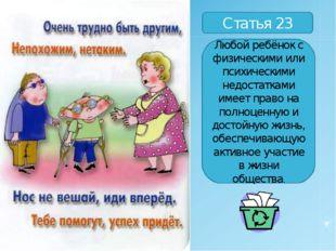 Статья 23 Любой ребёнок с физическими или психическими недостатками имеет пра