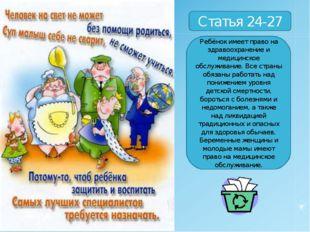 Статья 24-27 Ребёнок имеет право на здравоохранение и медицинское обслуживани