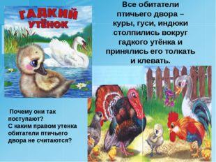 Все обитатели птичьего двора – куры, гуси, индюки столпились вокруг гадкого у