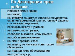 По Декларации прав ребенка: Ребенок имеет право: на семью; на заботу и защит