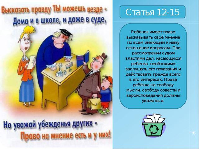 Статья 12-15 Ребёнок имеет право высказывать своё мнение по всем имеющим к не...
