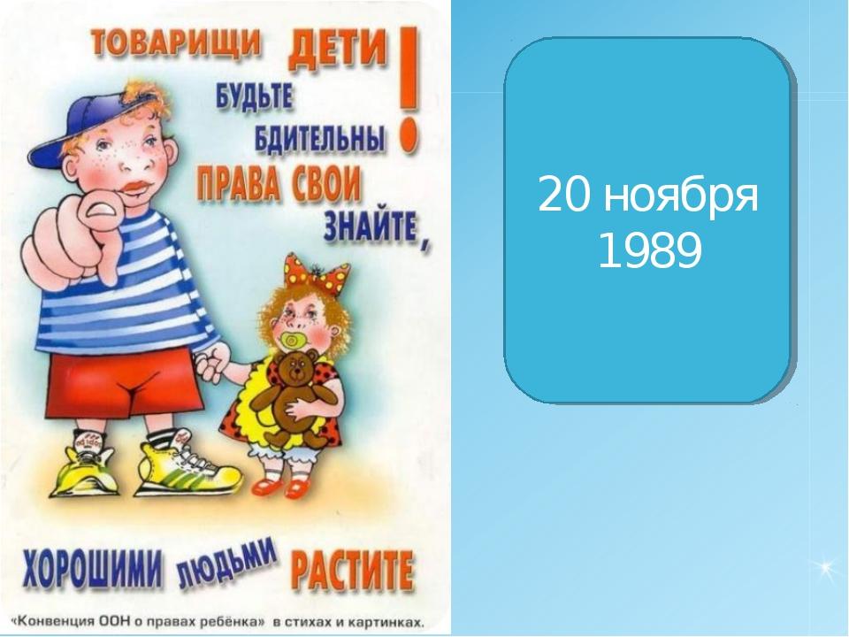Дата принятия Конвенции о правах ребёнка 20 ноября 1989