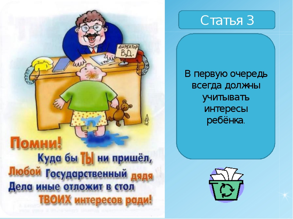 Статья 3 В первую очередь всегда должны учитывать интересы ребёнка.
