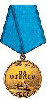 http://podvignaroda.mil.ru/img/awards/award14-sm.png