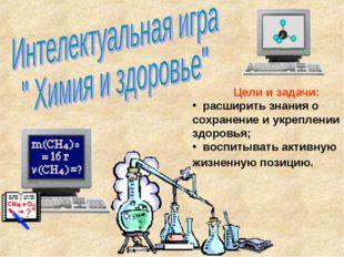 Цели и задачи: расширить знания о сохранение и укреплении здоровья; воспитыва
