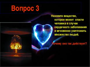 Вопрос 3 Назовите вещество, которое может спасти человека в случае сердечног