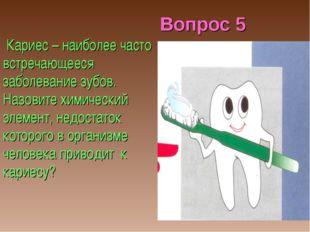 Вопрос 5 Кариес – наиболее часто встречающееся заболевание зубов. Назовите хи