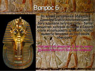 Вопрос 6 Во время ритуальных обрядов в Древнем Египте поклоняющиеся богу вдых