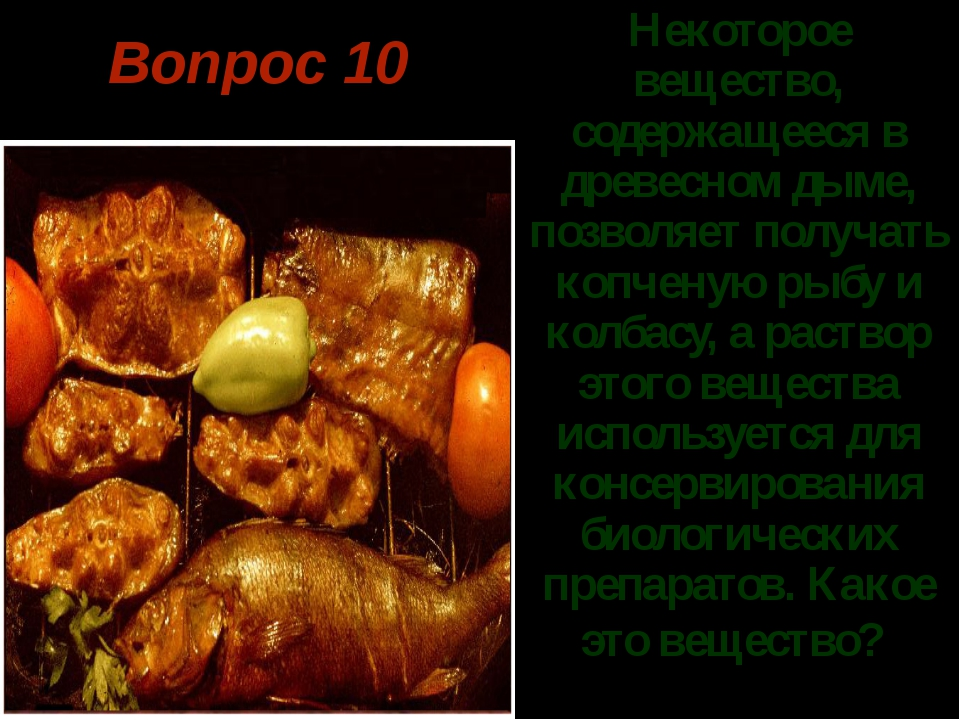 Вопрос 10 Некоторое вещество, содержащееся в древесном дыме, позволяет получа...