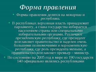 Форма правления Формы правления делятся на монархии и республики. В республик