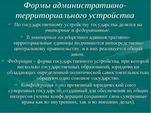 Формы административно-территориального устройства По государственному устройс