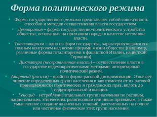 Форма политического режима Форма государственного режима представляет собой с
