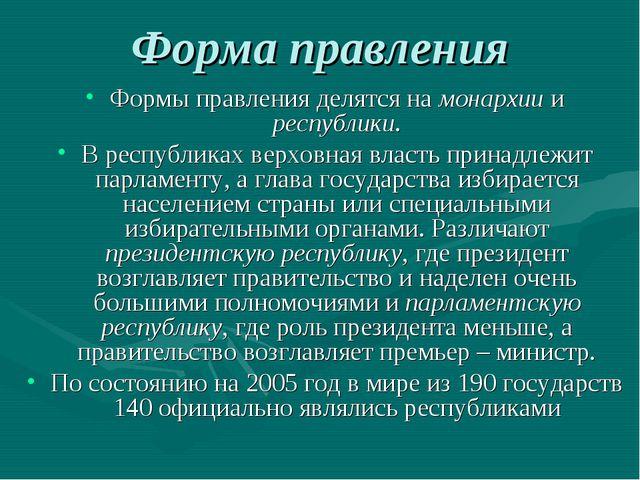 Форма правления Формы правления делятся на монархии и республики. В республик...