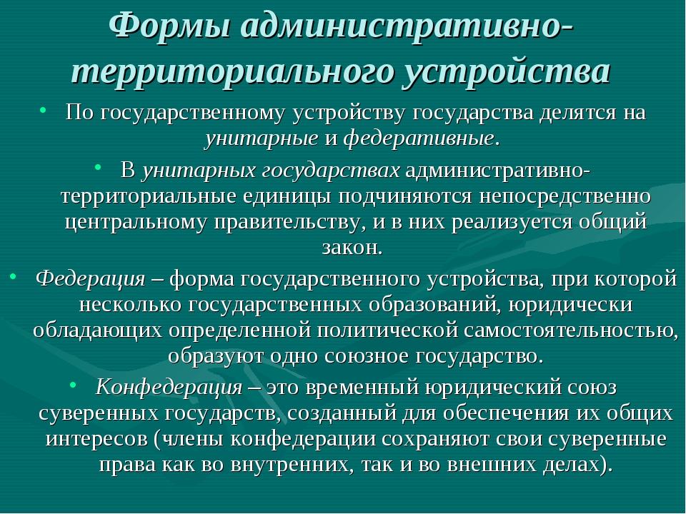 Формы административно-территориального устройства По государственному устройс...