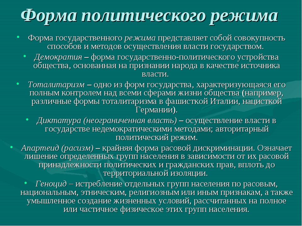 Форма политического режима Форма государственного режима представляет собой с...