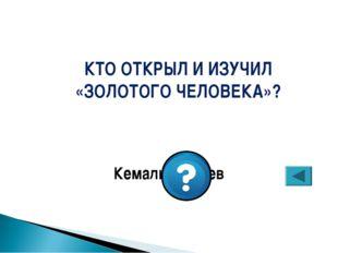 Кемаль Акишев КТО ОТКРЫЛ И ИЗУЧИЛ «ЗОЛОТОГО ЧЕЛОВЕКА»?
