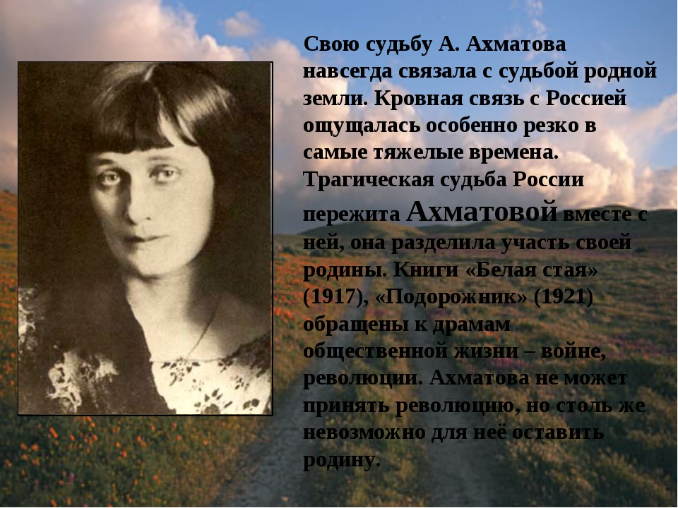 Свою судьбу А. Ахматова навсегда связала с судьбой родной земли. Кровная связ...