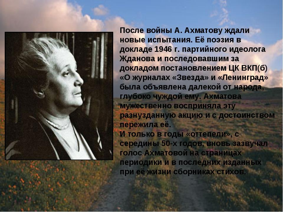 После войны А. Ахматову ждали новые испытания. Её поэзия в докладе 1946 г. па...