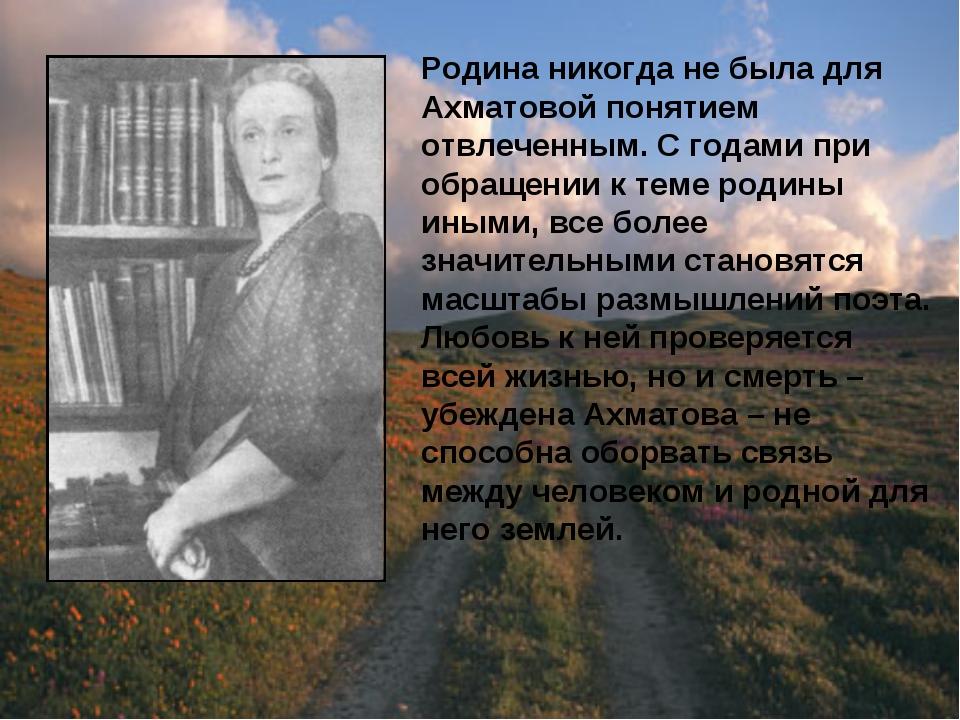 Презентация по русской литературе на тему аахматова