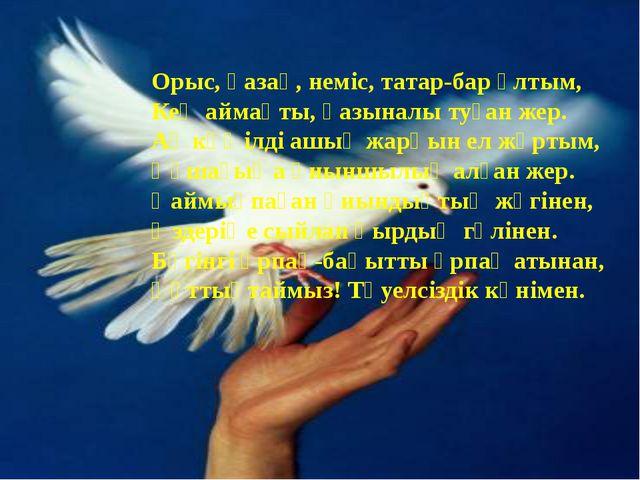 Орыс, қазақ, неміс, татар-бар ұлтым, Кең аймақты, қазыналы туған жер. Ақ көңі...