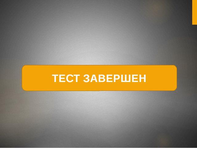 ТЕСТ ЗАВЕРШЕН