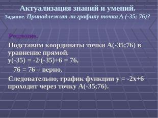 Решение. Подставим координаты точки А(-35;76) в уравнение прямой. y(-35) = -