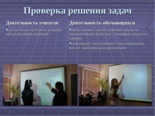 Проверка решения задач Деятельность учителяДеятельность обучающихся осуществ