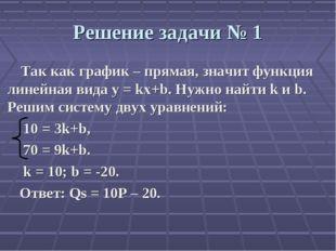 Решение задачи № 1 Так как график – прямая, значит функция линейная вида y =