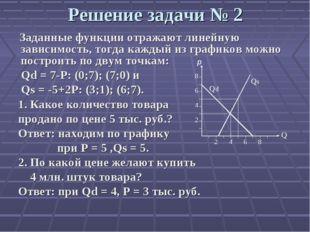 Решение задачи № 2 Заданные функции отражают линейную зависимость, тогда кажд