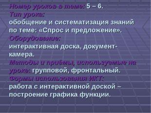 Номер уроков в теме: 5 – 6. Тип урока: обобщение и систематизация знаний по т