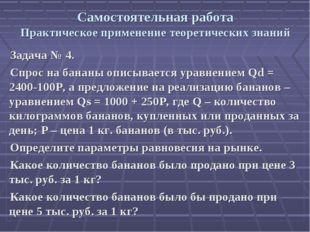 Задача № 4. Спрос на бананы описывается уравнением Qd = 2400-100Р, а предложе
