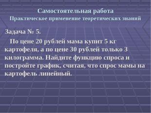 Самостоятельная работа Практическое применение теоретических знаний Задача №