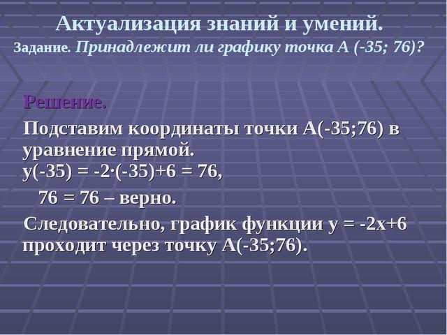 Решение. Подставим координаты точки А(-35;76) в уравнение прямой. y(-35) = -...