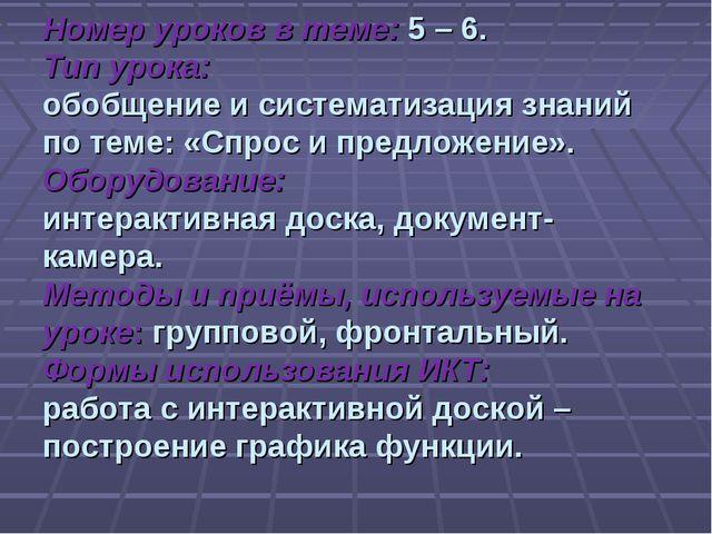 Номер уроков в теме: 5 – 6. Тип урока: обобщение и систематизация знаний по т...
