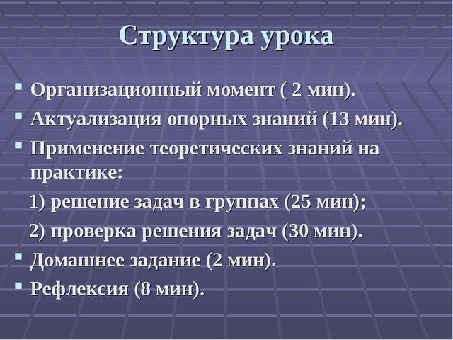 Структура урока Организационный момент ( 2 мин). Актуализация опорных знаний...