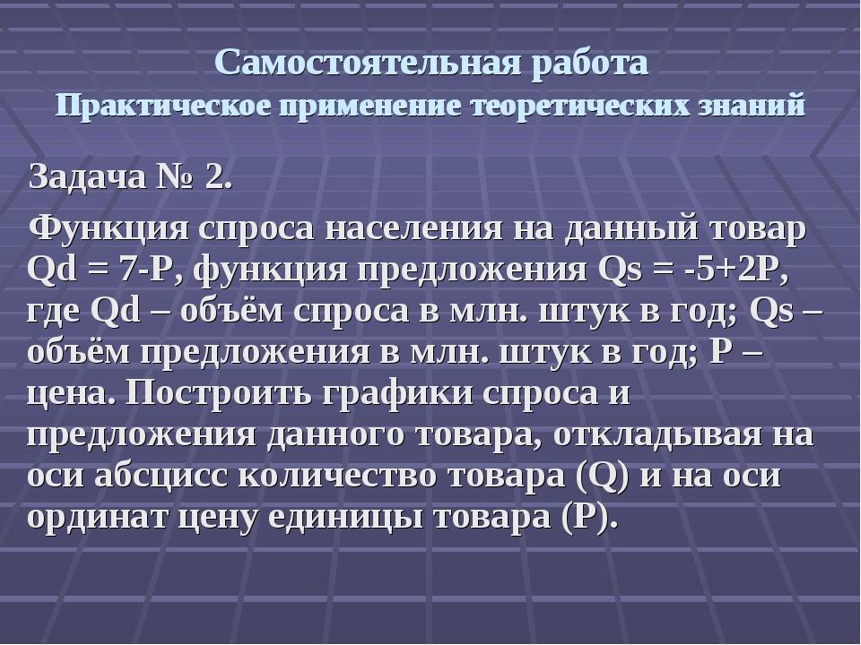 Самостоятельная работа Практическое применение теоретических знаний Задача №...