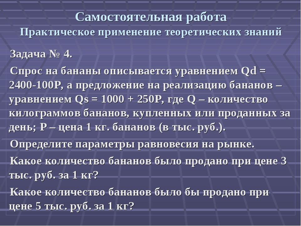 Задача № 4. Спрос на бананы описывается уравнением Qd = 2400-100Р, а предложе...