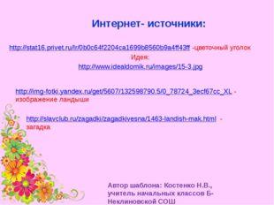 Интернет- источники: http://stat16.privet.ru/lr/0b0c64f2204ca1699b8560b9a4ff4