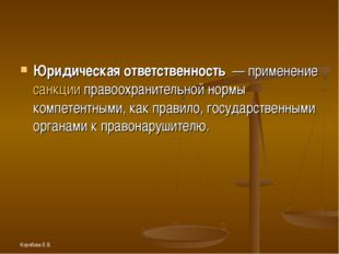 Коробова Е.В. Юридическая ответственность — применение санкции правоохраните