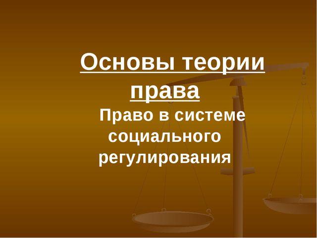 Основы теории права Право в системе социального регулирования