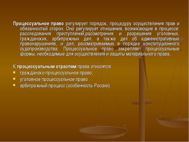 Процессуальное право регулирует порядок, процедуру осуществления прав и обяза...