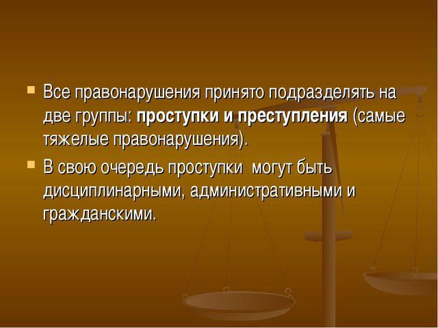 Все правонарушения принято подразделять на две группы: проступки и преступлен...